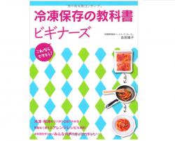 冷凍保存の教科書