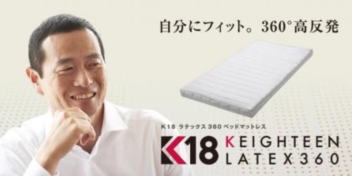 K18テラックス