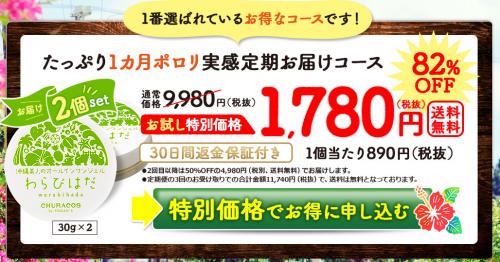 わらびはだは初回1780円で購入できます。